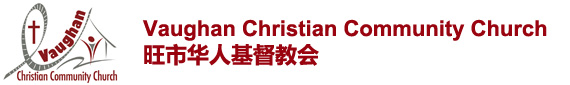 旺市華人基督教會 Vaughan Christian Community Church